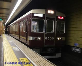 阪急 祇園祭増発特集 4