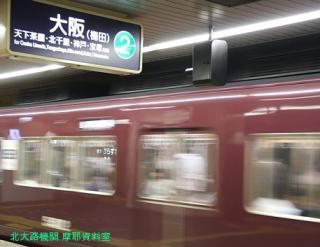 阪急 間もなく終電ですよ 3