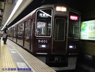 阪急 祇園祭増発特集 9