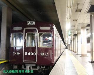 阪急 間もなく終電ですよ 8