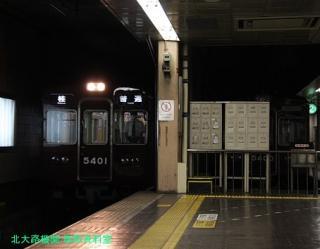 阪急 間もなく終電ですよ 9