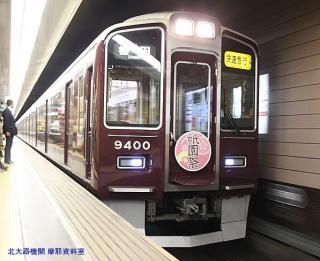 阪急 祇園祭増発特集 10