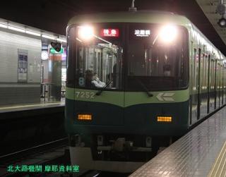 京阪通勤輸送の時間帯に撮ってきた 3