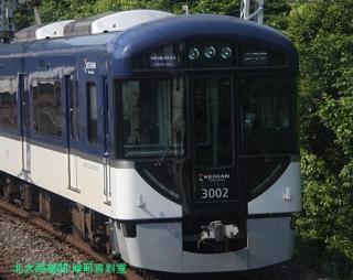 京阪通勤輸送の時間帯に撮ってきた 5