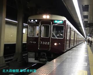 阪急電鉄 五山送り火輸送 1