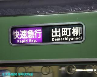 京阪電車 3000系?、いやそっちの3000系じゃなくて 4