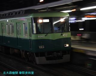 京阪電車 3000系?、いやそっちの3000系じゃなくて 5