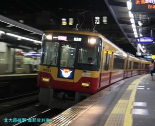 京阪電車 3000系?、いやそっちの3000系じゃなくて 7