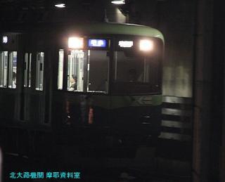 京阪電車 3000系?、いやそっちの3000系じゃなくて 9