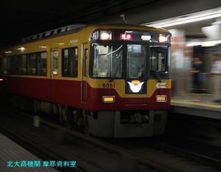 京阪電車 3000系?、いやそっちの3000系じゃなくて 10