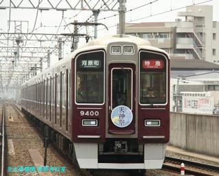 阪急電車で2北アクセス50000突破記念 5