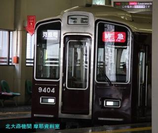 阪急電車梅雨明け特集 7