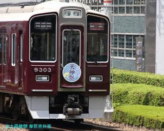 阪急電鉄は早速天神祭ヘッドマークを装備 1