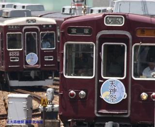 阪急電鉄は早速天神祭ヘッドマークを装備 2