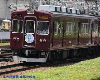 阪急電鉄は早速天神祭ヘッドマークを装備 3