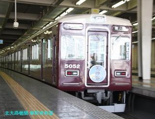 阪急電鉄は早速天神祭ヘッドマークを装備 5