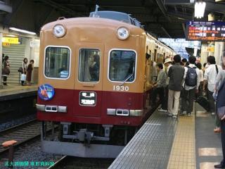 京阪1900系 ラストラン臨時特急 3