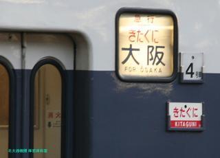 急行きたぐに&早朝の京都駅 5