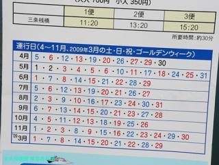 舞鶴遊覧船冬季休業 3