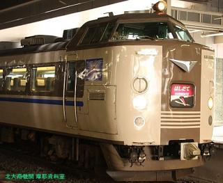 京都駅の はしだて まいづる号 1