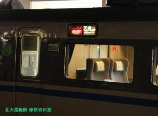 京都駅の はしだて まいづる号 5