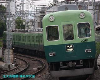 京阪 鳥羽街道の特急通過など 4