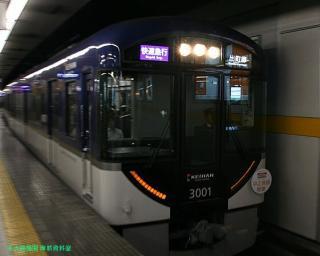 京阪3000系快速急行の写真 2
