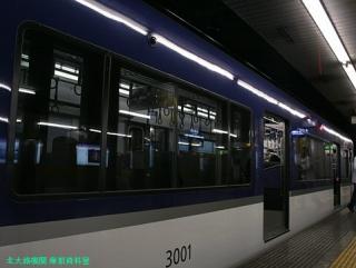 京阪3000系快速急行の写真 3