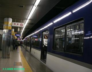 京阪3000系快速急行の写真 4