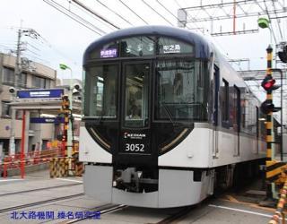 京阪 鳥羽街道の特急通過など 9