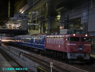京都駅 日本海到着 ブルートレインだ 7