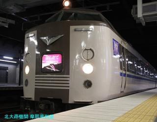 京都駅 日本海到着 ブルートレインだ 13