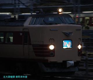 京都駅 485系雷鳥 流し撮り 1