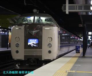 京都駅 日本海到着 ブルートレインだ 17