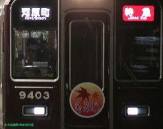 阪急9300系紅葉ヘッドマーク 2