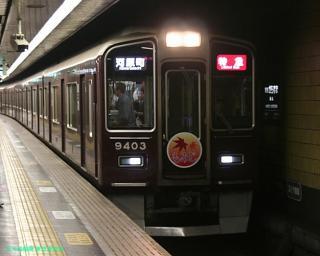 阪急9300系紅葉ヘッドマーク 1