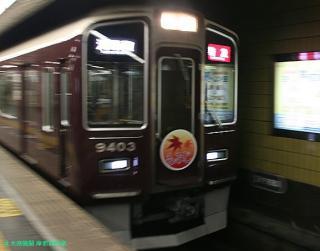 阪急9300系紅葉ヘッドマーク 3