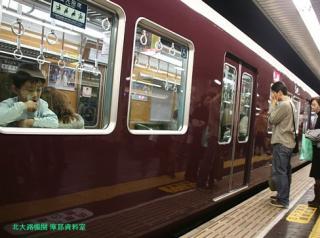 阪急9300系紅葉ヘッドマーク 5