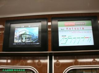 阪急9300系紅葉ヘッドマーク 6