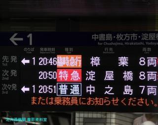 京阪 臨時急行 2