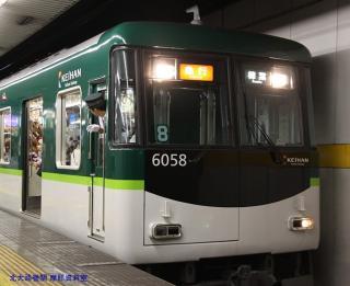 京阪 臨時急行 4