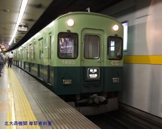 京阪 臨時急行 8