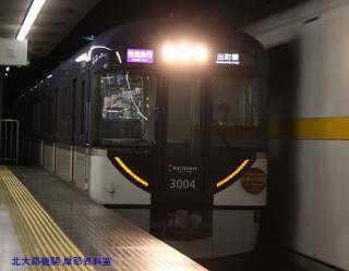 京阪 臨時急行 10