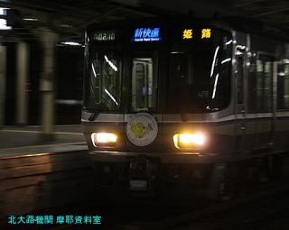 京都駅 サンダーバード50号 8
