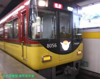 京阪8000系 新塗装はもう見慣れた? 2