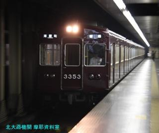 阪急電車 夜の撮影 0610 4