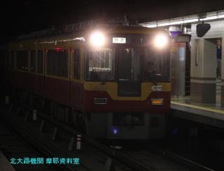京阪 3000系 ローレル賞受賞 1