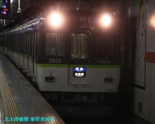 京阪 3000系 ローレル賞受賞 3