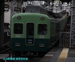 京阪 3000系 ローレル賞受賞 7