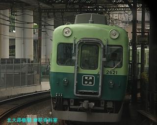 京阪旧3000系を撮ってきた 3